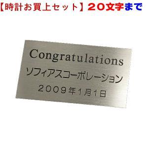 掛け時計・置き時計お買い上げセット 銘板/ネームプレート 20文字まで サイズ 80×45mm No.3|sophias