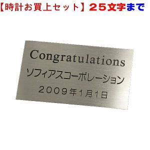 掛け時計・置き時計お買い上げセット 銘板/ネームプレート 25文字まで サイズ 80×45mm No.4|sophias