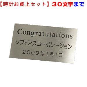 掛け時計・置き時計お買い上げセット 銘板/ネームプレート 30文字まで サイズ 80×45mm No.5|sophias