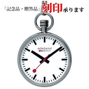 モンディーン MONDAINE  A660.30316.11SBB/MD110 Pocket Watch 懐中時計 ポケットウォッチ レッドレザーポーチ付き|sophias