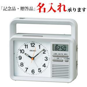 セイコークロック SEIKO 防災クロック KR885N クオーツ めざまし時計 手動発電・ラジオ付き 記念品 名入れ承ります|sophias
