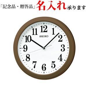 セイコークロック SEIKO 電波掛時計 KX379B スタンダード 記念品 名入れ承ります sophias