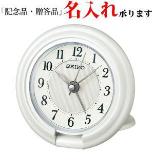 セイコークロック SEIKO クオーツめざまし時計 QQ637W トラベラ ホワイト 記念品 名入れ承ります|sophias
