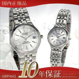 ペアウォッチ シチズン EBG74-2791/EBD75-2791 CITIZEN エクシード エコ・ドライブ 電波時計 シルバー ペア腕時計 (長期保証10年付)|sophias