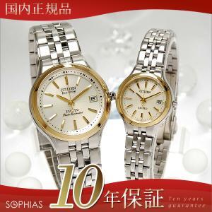 ペアウォッチ シチズン EBG74-2792/EBD75-2792 CITIZEN エクシード エコ・ドライブ 電波時計 ゴールドインデックス ペア腕時計 (長期保証10年付)|sophias
