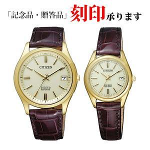 ペアウォッチ シチズン EAG74-2942/EAD75-2942 CITIZEN エクシード エコ・ドライブ 電波時計 ゴールド ブラウンワニ皮ベルト ペア腕時計 (長期保証10年付)|sophias