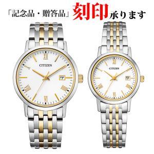 ペアウォッチ シチズン BM6774-51C/EW1584-59C CITIZEN シチズンコレクション エコ・ドライブ ホワイト ペア腕時計 (長期保証8年付)|sophias