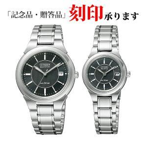 ペアウォッチ シチズン FRA59-2201/FRA36-2201 CITIZEN シチズンコレクション エコ・ドライブ ブラック ペア腕時計 (長期保証8年付)|sophias