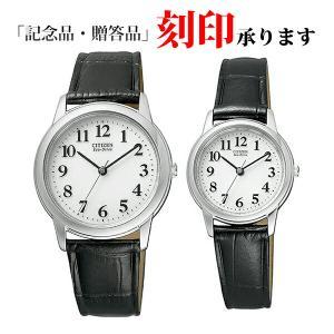 ペアウォッチ シチズン FRB59-2261/FRB36-2261 CITIZEN シチズンコレクション エコ・ドライブ ホワイト ブラウンカーフレザー ペア腕時計 (長期保証8年付)|sophias