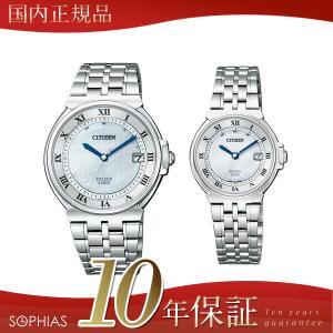 ペアウォッチ シチズン AS7070-58A/ES1030-56A CITIZEN エクシード エコ・ドライブ 電波時計 ユーロス シルバー ペア腕時計 (長期保証10年付)|sophias