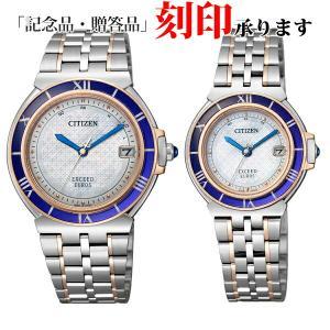 ペアウォッチ シチズン AS7075-54A/ES1035-52A CITIZEN エクシード エコ・ドライブ 電波時計 ユーロス シルバー×ブルー ペア腕時計 (長期保証10年付)|sophias