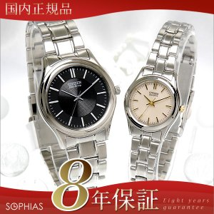 ペアウォッチ シチズン FRB59-2453/FRB36-2452 CITIZEN シチズンコレクション エコ・ドライブ ブラック×ゴールドインデックス ペア腕時計 (長期保証8年付)|sophias