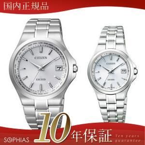 ペアウォッチ シチズン CB1030-51A/EC1070-55A CITIZEN エクシード エコ・ドライブ 電波時計 ダイレクトフライト シルバー ペア腕時計 (長期保証10年付)|sophias