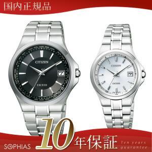 ペアウォッチ シチズン CB1035-57E/EC1070-55A CITIZEN エクシード エコ・ドライブ 電波時計 ダイレクトフライト シルバー ペア腕時計 (長期保証10年付)|sophias