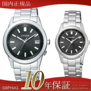 ペアウォッチ シチズン AS1050-58E/ES7020-57E CITIZEN シチズンコレクション エコ・ドライブ シルバー×ブラック ペア腕時計 (長期保証10年付)|sophias