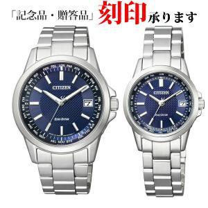 ペアウォッチ シチズン CB1090-59L/EC1130-55L CITIZEN コレクション エコ・ドライブ 電波時計 ダイレクトフライト ブルー×シルバー (長期保証10年付)|sophias
