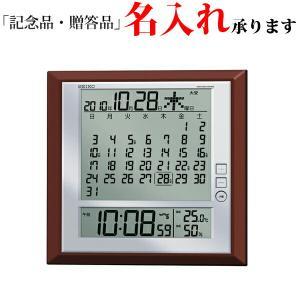セイコークロック SEIKO 電波 SQ421B デジタル時計 マンスリーカレンダー付き 掛・置兼用 記念品 名入れ承ります sophias