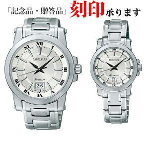 セイコー ペア腕時計 SCJL001 & SRJB013 プルミエ クオーツ時計 ペアウォッチ (長期保証10年付)|sophias