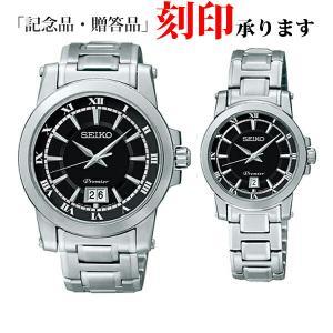 セイコー ペア腕時計 SCJL003 & SRJB015 プルミエ クオーツ時計 ペアウォッチ (長期保証10年付)|sophias