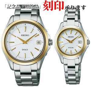 セイコー ペア腕時計 SADZ178 & SWCW098 ドルチェ & エクセリーヌ ソーラー電波時計 ペアウォッチ (長期保証10年付)|sophias
