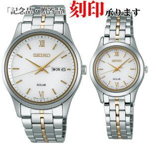 セイコー ペア腕時計 SBPX071 & STPX011 スピリット ソーラー時計 ペアウォッチ (長期保証10年付)|sophias