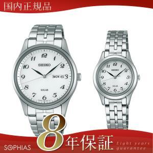 セイコー ペア腕時計 SBPX067 & STPX007 スピリット ソーラー時計 ペアウォッチ (長期保証8年付)|sophias