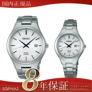 セイコー ペア腕時計 SBPX073 & STPX023 スピリット ソーラー時計 ペアウォッチ (長期保証8年付)|sophias