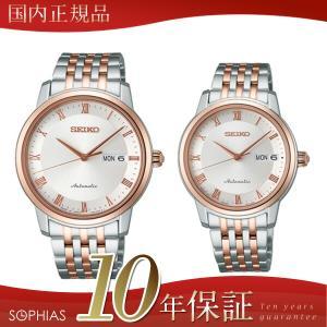 セイコー ペア腕時計 SARY062 & SRRY014 プレザージュ メカニカル 自動巻(手巻つき) ペアウォッチ (長期保証10年付)|sophias