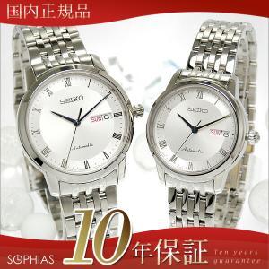 セイコー ペア腕時計 SARY059 & SRRY013 プレザージュ メカニカル 自動巻(手巻つき) ペアウォッチ (長期保証10年付)|sophias