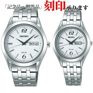 セイコー ペア腕時計 SBPX079 & STPX027 スピリット ソーラー時計 ペアウォッチ (長期保証8年付)|sophias