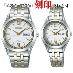 セイコー ペア腕時計 SBPX085 & STPX033 スピリット ソーラー時計 ペアウォッチ (長期保証8年付)|sophias