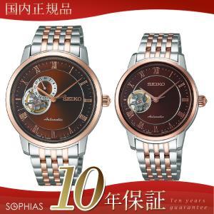 セイコー ペア腕時計 SARY066 & SRRY020 プレザージュ メカニカル 自動巻 ペアウォッチ (長期保証10年付)|sophias