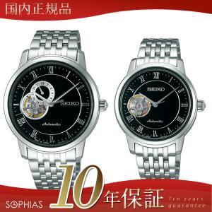 セイコー ペア腕時計 SARY063 & SRRY017 プレザージュ メカニカル 自動巻 ペアウォッチ (長期保証10年付)|sophias