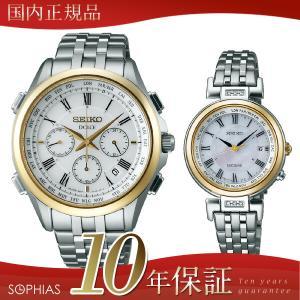 セイコー ペア腕時計 SADA038 & SWCW108 ドルチェ&エクセリーヌ ソーラー電波時計 ペアウォッチ (長期保証10年付)|sophias