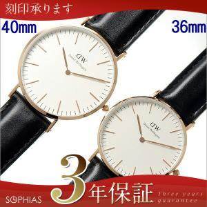 ペア腕時計 ダニエル ウェリントン 0107DW&0508DW (DW00100007)&(DW00100036) 40mm&36mm シェフィールド ローズ (長期保証3年付)|sophias