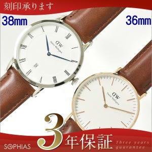 ペア腕時計 ダニエル ウェリントン 1120DW&0507DW (DW00100087)&(DW00100035) 38mm&36mm ダッパーシルバー&クラシックローズ (長期保証3年付)|sophias