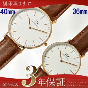 ペア腕時計 ダニエル ウェリントン DW00100109&DW00100111 40mm&36mm  Durham ダラム ローズ (長期保証3年付)