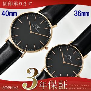 ペアウォッチ ダニエル ウェリントン DW00100127&DW00100139 40mm&36mm ブラック シェフィールド ローズ ペア腕時計  (長期保証3年付)|sophias
