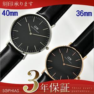 ペアウォッチ ダニエル ウェリントン DW00100133&DW00100139 40mm&36mm ブラック シェフィールド シルバー&ローズ ペア腕時計  (長期保証3年付)|sophias