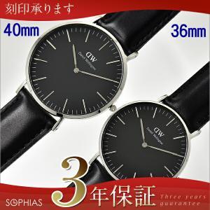 ペア腕時計 ダニエル ウェリントン DW00100133&DW00100145 40mm&36mm ブラック シェフィールド シルバー  (長期保証3年付)|sophias