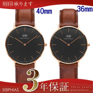 ペアウォッチ ダニエル ウェリントン DW00100124&DW00100136 40mm&36mm ブラック セントモース ローズ ペア腕時計  (長期保証3年付)|sophias