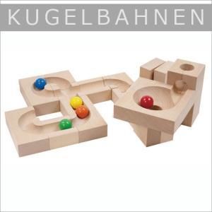 <ボーネルンド> クーゲルバーン クライントリヒター カーブセット カデンカデン ボール転がし 積み木 立体パズル ブロック遊び|soprano