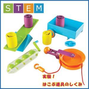 <ボーネルンド> ステム STEMシリーズ  はこぶ道具のしくみ