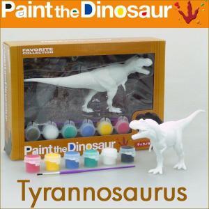 FAVORITE フェバリット ペイント ザ ダイナソー ティラノサウルス soprano