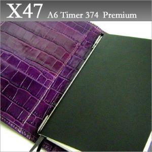 X47 ドイツ製 システム手帳 A6タイマープレミアム バイオレット 本革手帳 クロコ型押し Timer 374Premium|soprano