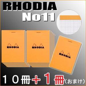 ロディア No.11 お得パック(10冊+1冊) RHODIA ブロックロディア オレンジ 5mm方眼|soprano