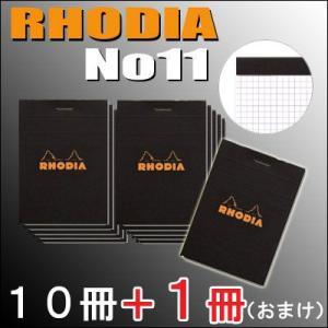 ロディア No.11 お得パック(10冊+1冊) RHODIA ブロックロディア ブラック 5mm方眼|soprano