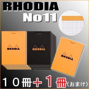 ロディア No.11 オレンジ&ブラック お得パック (5冊+5冊+1冊) RHODIA ブロックロディア 5mm方眼|soprano