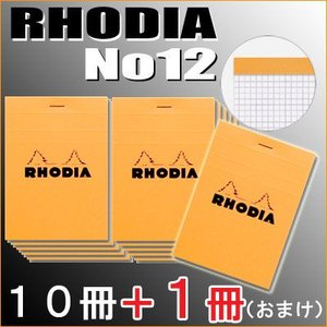 ロディア No.12 お得パック(10冊+1冊) RHODIA ブロックロディア オレンジ 5mm方眼|soprano