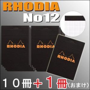 ロディア No.12 お得パック(10冊+1冊) RHODIA ブロックロディア ブラック 5mm方眼|soprano